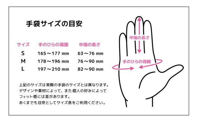 手袋サイズ表